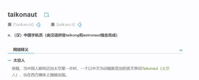 taikonaut!中国航天员专属的英语单词