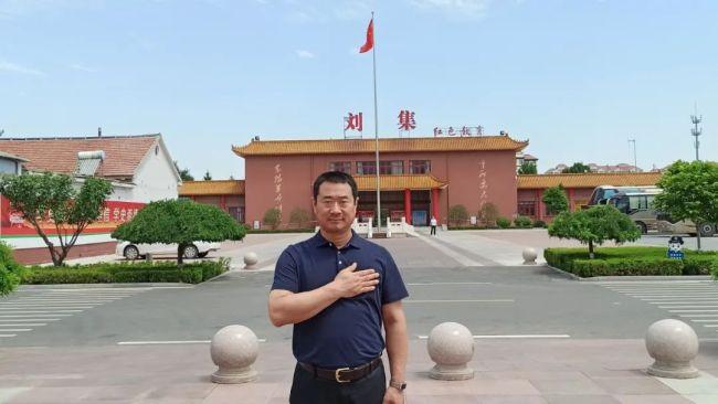 李新峰前往刘集红色基地,瞻仰学习中国共产党革命党史