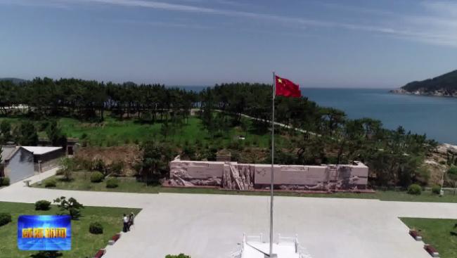激活一段历史记忆,唤醒一份情怀寄托——威海刘公岛国帜主题公园打造完成