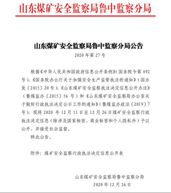 山东能源集团旗下多个煤矿因违法被罚款,部分违法事项被立案调查