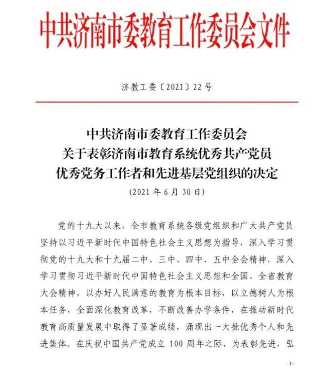 """历山学校党支部获授""""济南市先进基层党组织"""""""