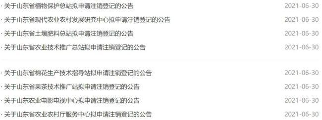 山东省农业农村厅发16条公告注销事业单位,同时新成立5家、变更1家