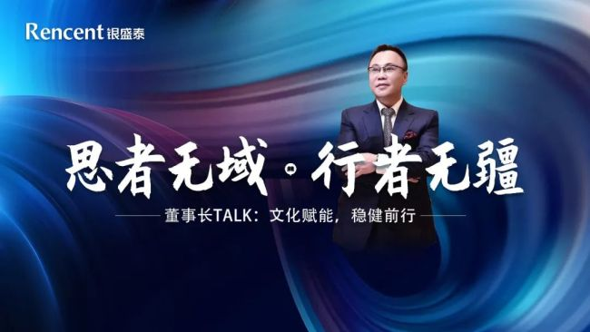 银盛泰国际董事长任军:文化赋能,稳健前行