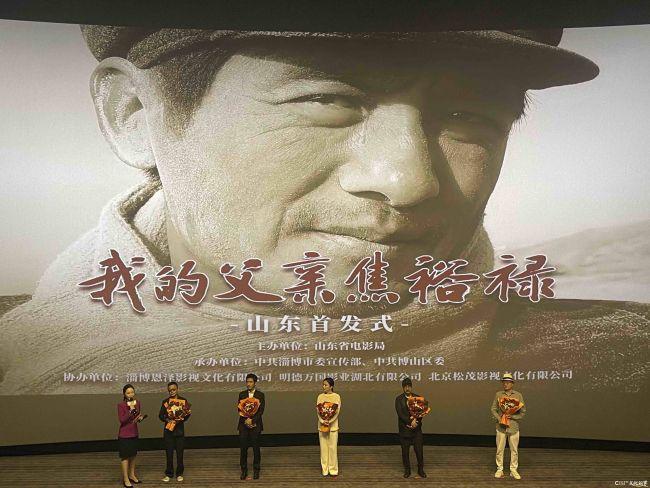 电影《我的父亲焦裕禄》山东首发式在淄博举行,7月23日全国公映
