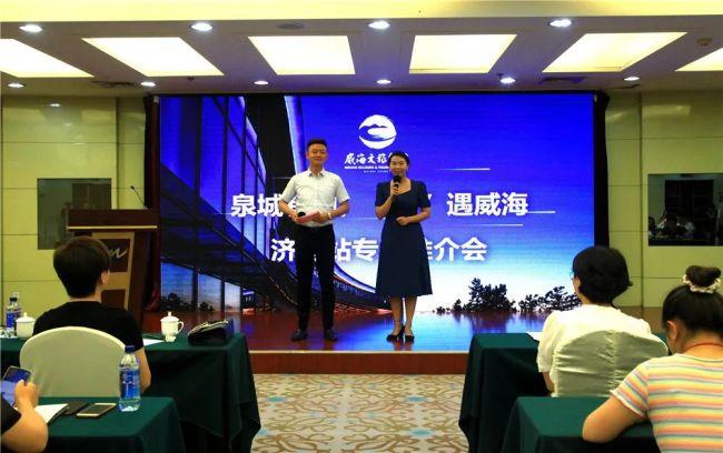 威海文旅集团推介旅游新产品,各方反响热烈