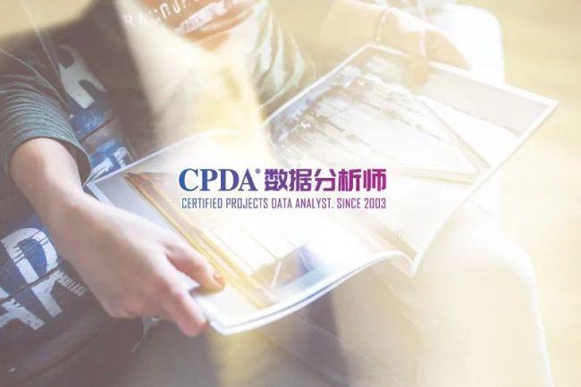 CPDA数据分析师:让你的数据分析之路变得更有价值