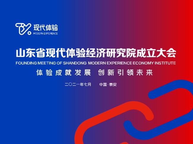 山东省首家体验经济研究机构成立大会在力明学院举行