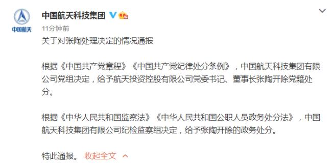 """殴打院士的航天投资董事长张陶被""""双开"""",北京检方以涉嫌故意伤害罪批准逮捕"""