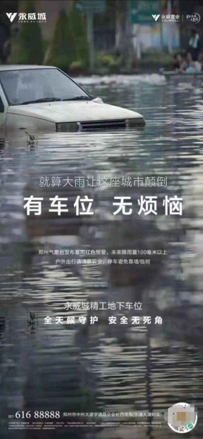 """""""有车位 无烦恼"""",永威置业疑似借""""郑州暴雨灾难画面""""营销地下车位"""