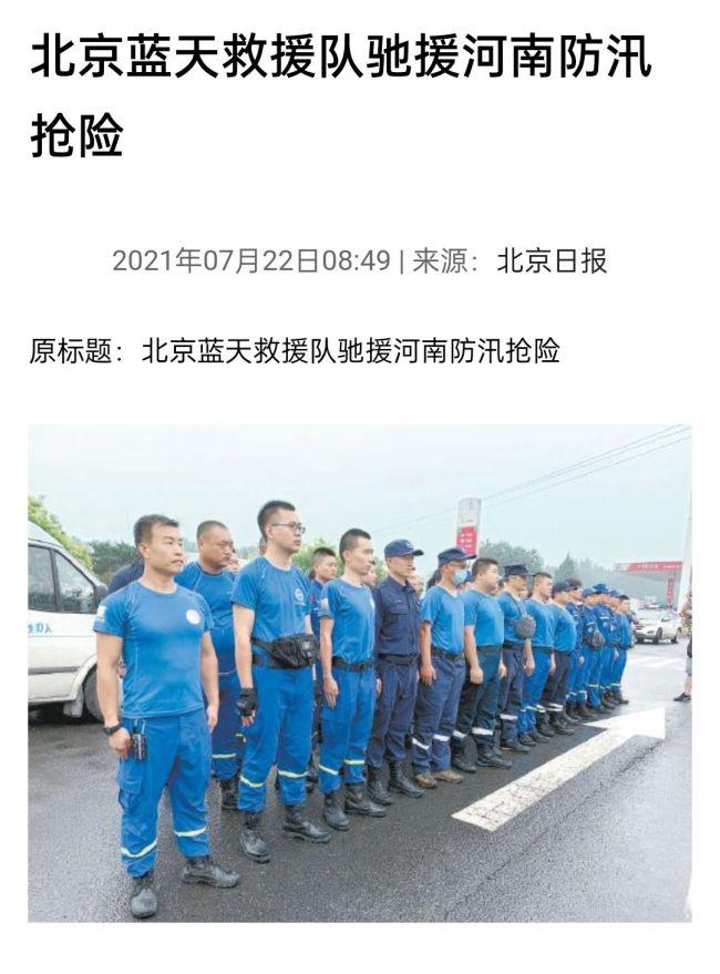 海尔集团员工焦虎彪抵达河南抗洪一线