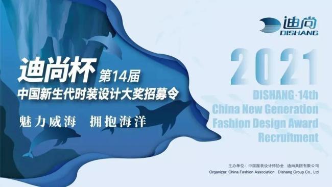 """""""迪尚杯•第14届中国新生代时装设计大奖""""完成初评,27件作品脱颖而出"""