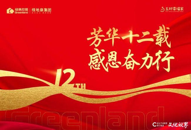 芳华十二载 感恩奋力行——山东绿地泉控股集团签约改制十二周年记