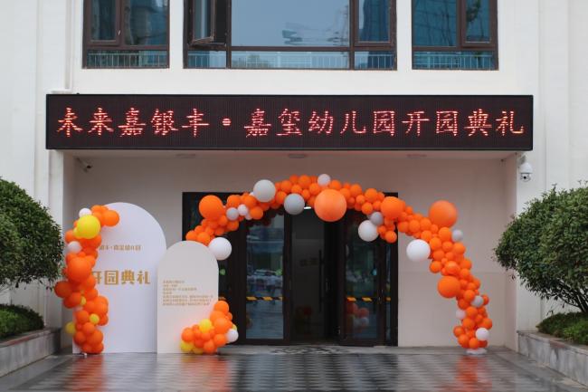 """济南市历下区银丰·嘉玺幼儿园正式开园,将打造全省首家""""智慧+幼儿园"""""""