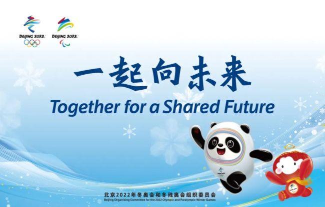 """""""一起向未来""""——北京2022年冬奥会和冬残奥会主题口号正式发布"""