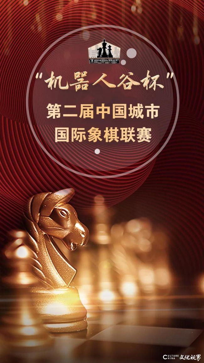 """""""机器人谷杯""""第二届中国城市国际象棋联赛阵容亮相"""