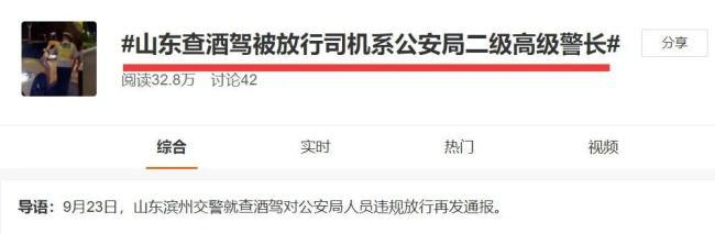 """滨州交警直播查酒驾""""翻车"""":违规放行公安局人员,多人被处分"""
