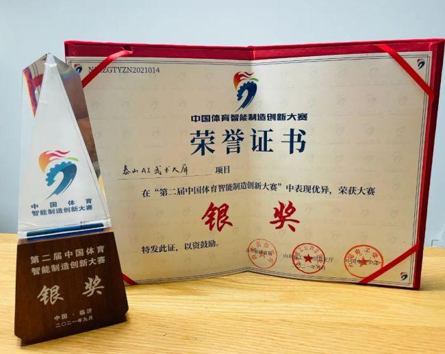 泰山体育获第二届中国体育智能制造创新大赛多个奖项