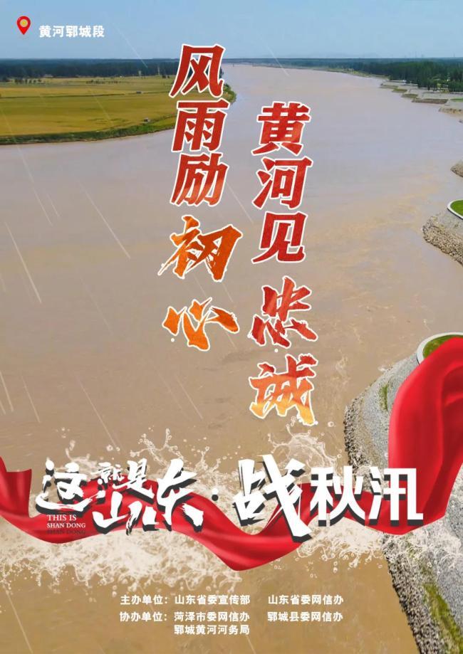 这就是山东·战秋汛 | 黄河菏泽郓城段:风雨励初心,黄河见忠诚