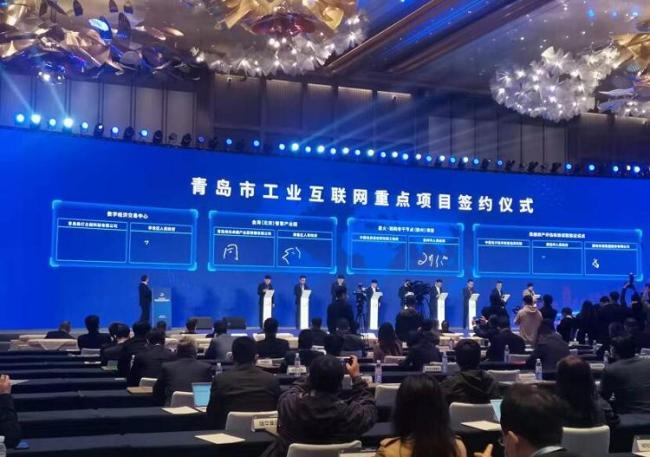 2021年世界工业互联网产业大会在青岛开幕,一批重点项目集中签约