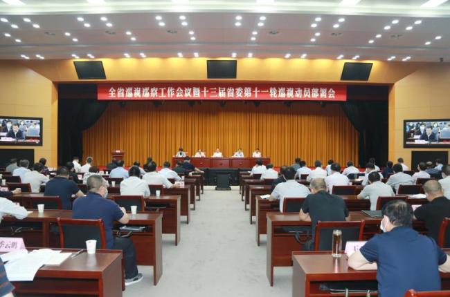 十三届省委第十一轮巡视动员部署会召开