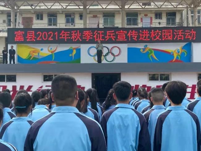 陕西延安市富县人武部组织开展征兵宣传进校园活动