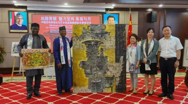 中国宝鸡青铜文化艺术走进尼日利亚驻华大使馆