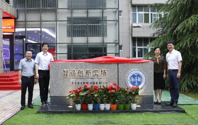 """西安工业大学有了""""智造创新工场"""""""