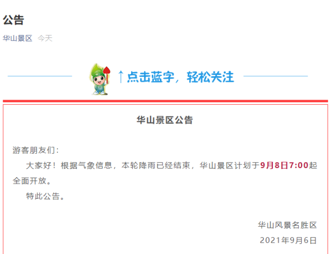 华山景区发布公告:9月8日7:00起全面开放