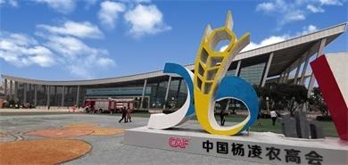 第28届杨凌农高会将于10月22日至26日举办