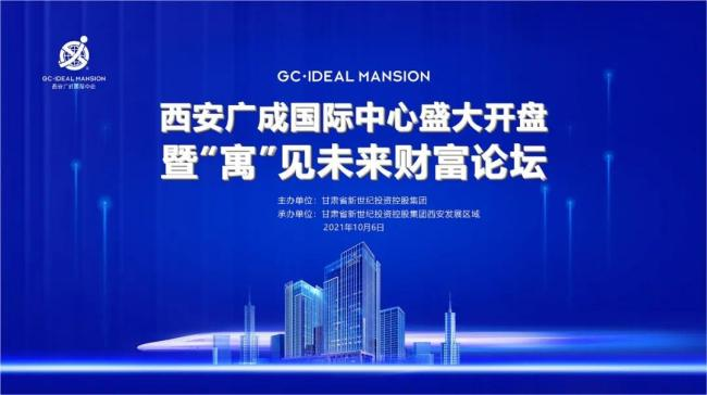 """西安广成国际中心盛大开盘暨""""寓""""见未来财富论坛圆满举办"""