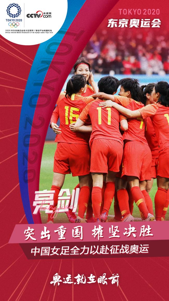 亮剑-中国女足:突出重围 摧坚决胜