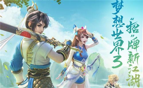 国风新江湖 海量内容福利来袭 《梦想世界3》双端今日全平台上线