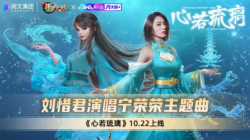 刘惜君唱新斗罗大陆主题曲《心若琉璃》10.22上线