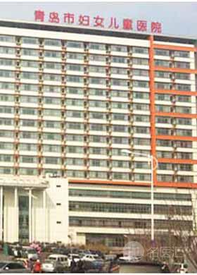 青岛市妇女儿童医院