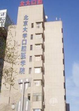 北京大学口腔医院第二门诊部