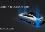 小鹏P7 OTA小范围公测 自动导航公测版将开放